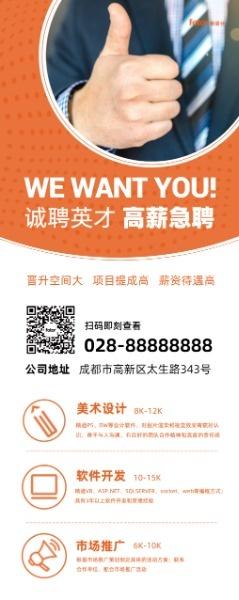 橙色商務簡約社會招聘