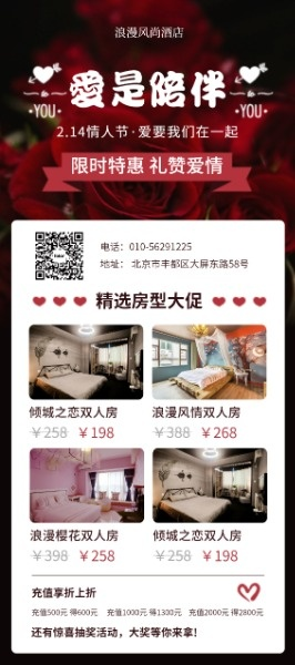 红色浪漫情人节酒店房间宣传