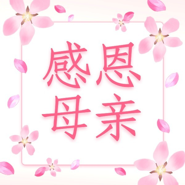 母亲节快乐清新粉色少女风公众号封面小图模板