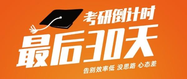 橙色商务考研培训机构