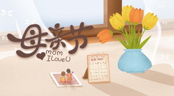 母亲节礼物郁金香