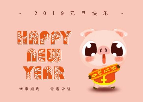 元旦节迎新年