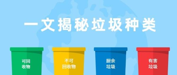 垃圾分类种类科普