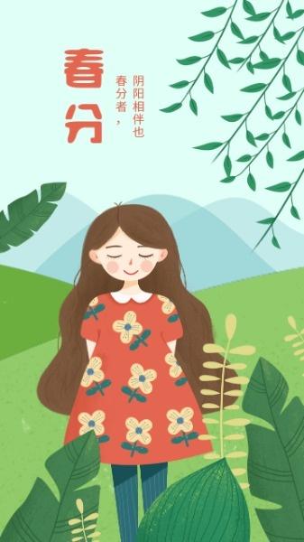 清新春分节气插画