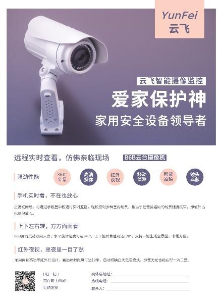 智能监控摄像设备