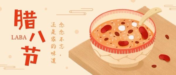 腊八节喝腊八粥传统节日手绘插画