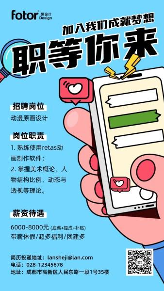 蓝色手绘插画招聘招募招人手机海报模板