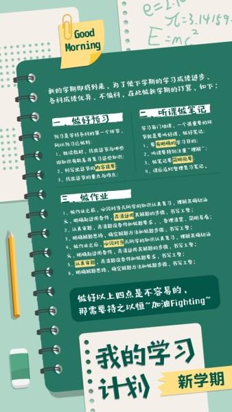 绿色卡通学习计划手机海报模板