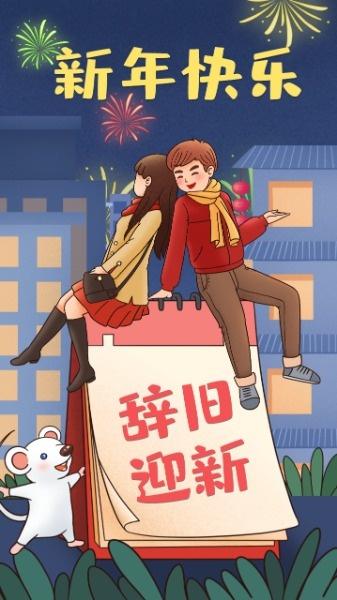 新年喜庆插画
