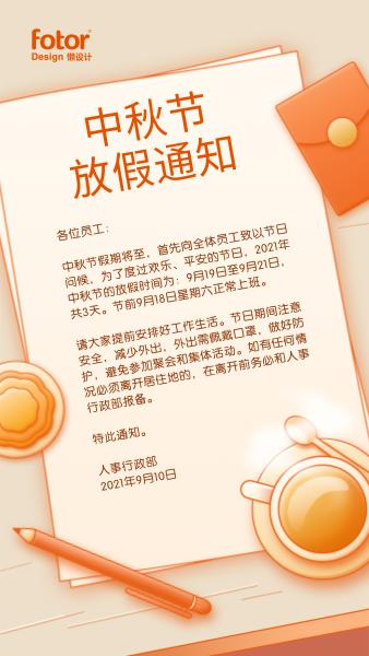 橙色手绘复古风中秋节放假通知手机海报模板