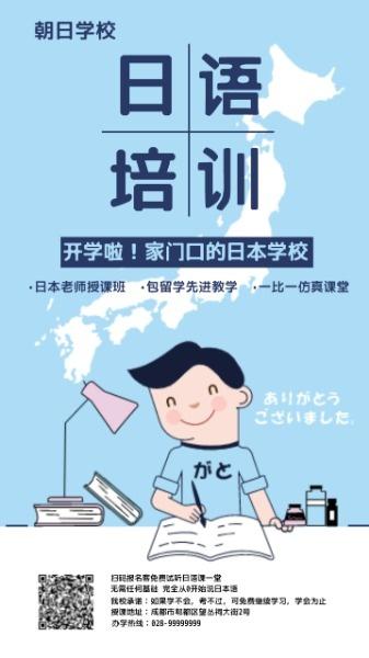 日語培訓班招生