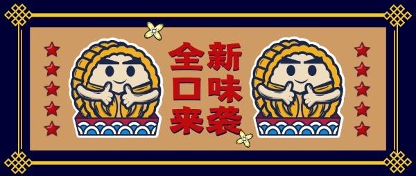 中秋节月饼新品新口味国潮风卡通