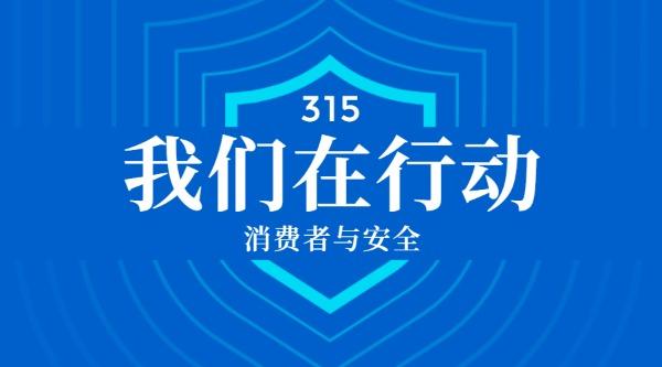 315消费者维权