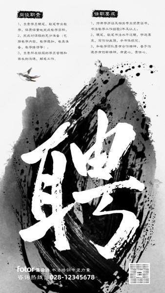 灰色中国风招聘招人手机海报模板