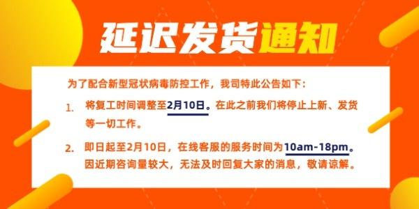 電商延遲發貨通知淘寶banner