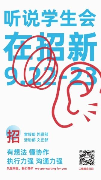 蓝色简约学生会招新手机海报