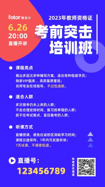教师资格证书考试培训在线课程直播蓝色手机海报模板