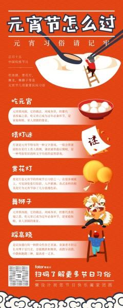 红色插画传统元宵节习俗科普长图海报模板