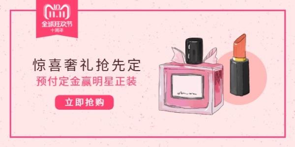 香水口红化妆品美妆