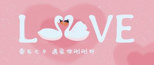 粉色手绘七夕情人节唯美天鹅
