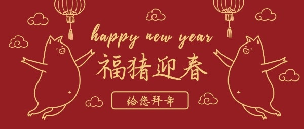 中国风手绘简画福猪对联
