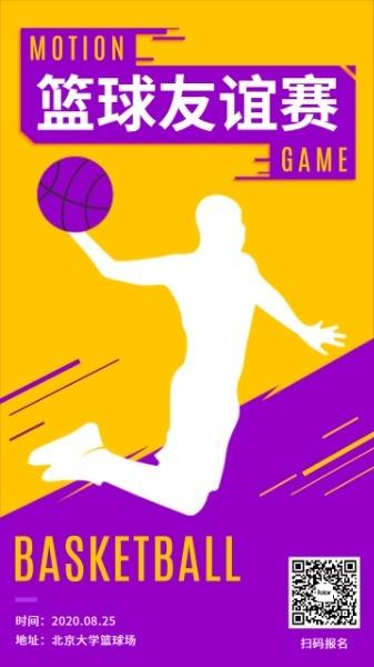 校园篮球友谊赛