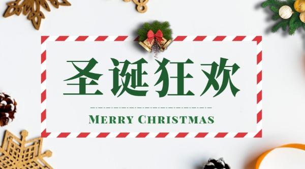 圣诞快乐狂欢