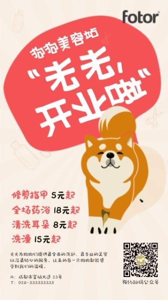 狗狗美容站开业宣传
