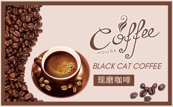 现磨黑咖啡饮品