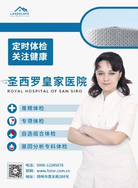 医院体检中心健康