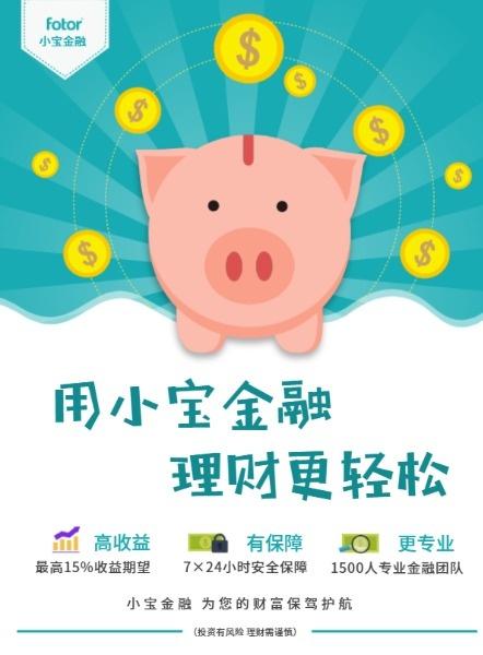 金融理财保险基金