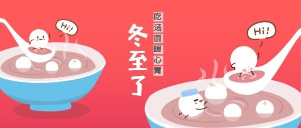 冬至吃汤圆暖心胃