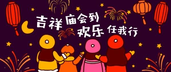 新年新春庙会