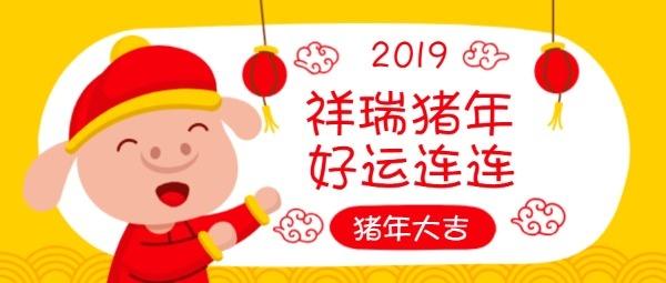 卡通萌猪中国传统节日猪年