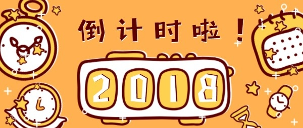 2018新年倒计时