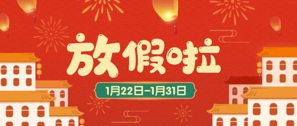 春节放假日期通知