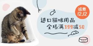 进口猫咪用品猫粮促销