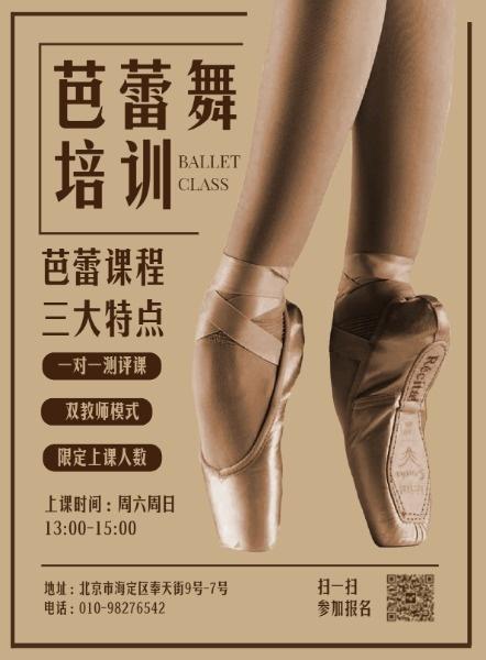 芭蕾舞培训课程