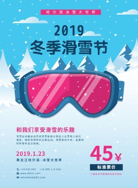 冬季滑雪节