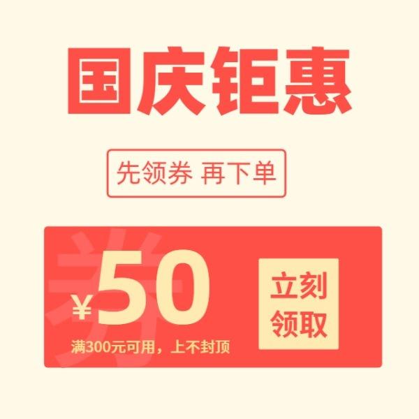 国庆节促销折扣优惠券满减打折