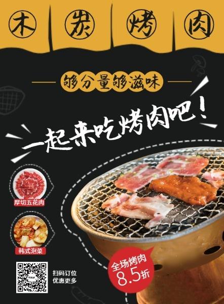 亚洲木炭烤肉
