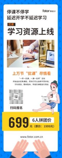 在线教育培训课程线上学习资料资源简约蓝色卡通
