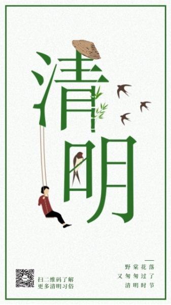 传统文化节气节日清明