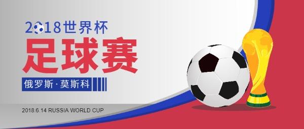 足球赛世界杯大力神杯