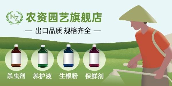 農產品農藥化肥旗艦店淘寶banner