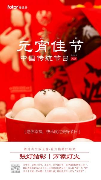 中国传统节日元宵佳节手机海报模板