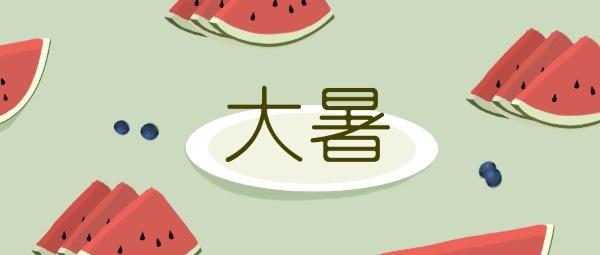 卡通插画手绘大暑切片西瓜