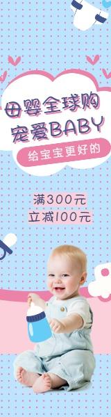 母嬰用品全球購