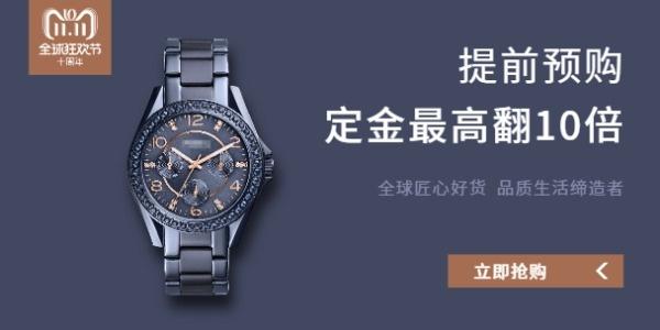 奢侈品手表双十一