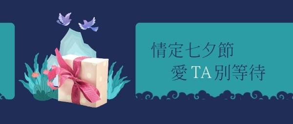 藍色中國風七夕情人節促銷活動